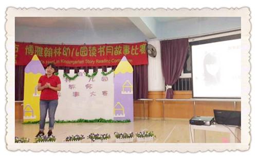 深圳市博雅翰林幼儿园a1a1图片