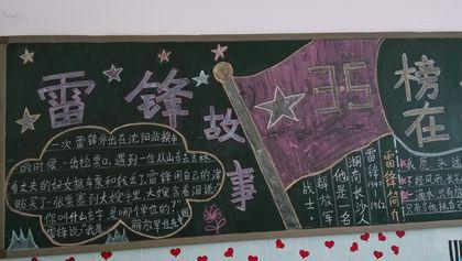 """我校开展""""学雷锋,树新风""""主题黑板报评比活动"""