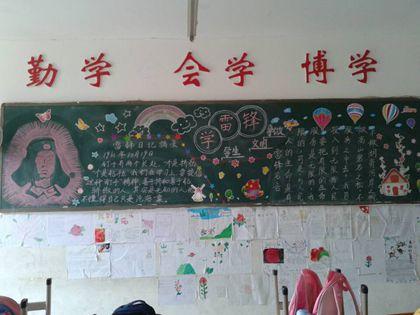 一年级黑板报.-深圳益田花园学校 我校开展 学雷锋,树新风 主题黑板