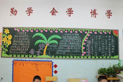 三防 安全教育主题黑板报剪影