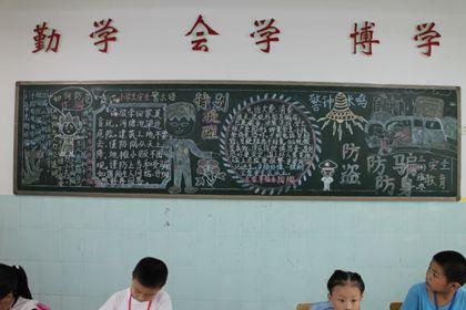 安全教育水彩黑板报