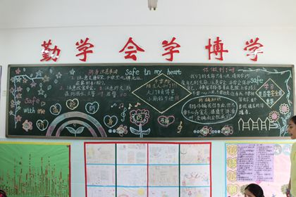 """""""三防""""安全教育主题黑板报剪影"""